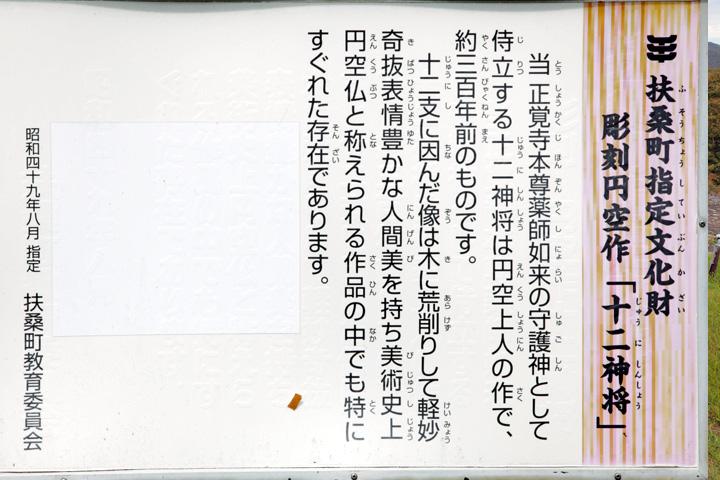 正覚寺の十二神将