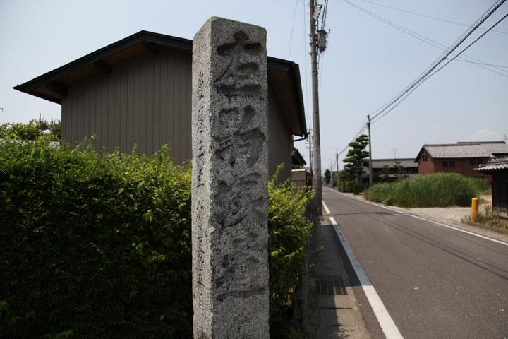 左駒塚道 舩渡ヘ五丁と刻まれている
