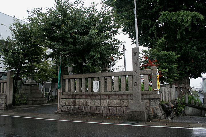 宮河戸跡の碑