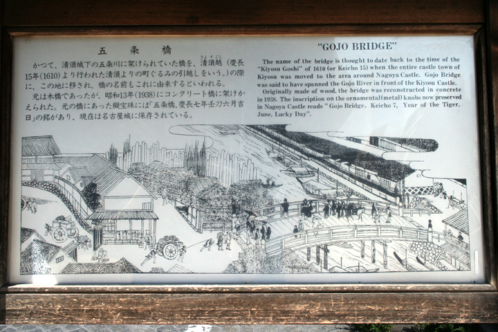 五条橋(江戸時代の様子)