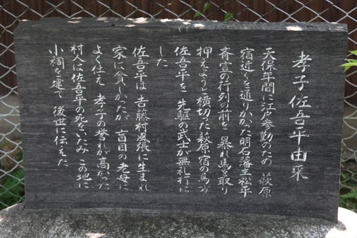 孝子佐吾平の碑