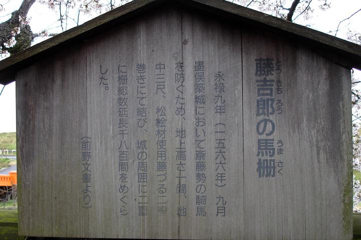 藤吉郎の馬柵