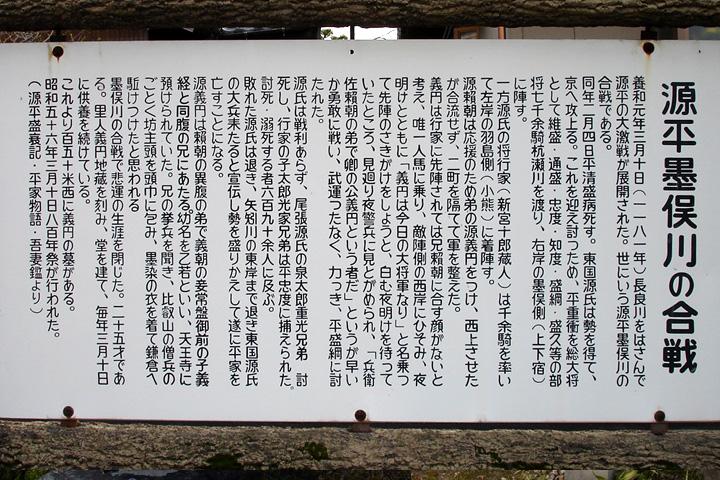 源平墨俣川の合戦