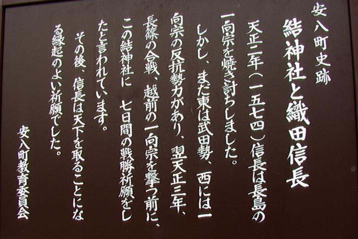 結神社と織田信長