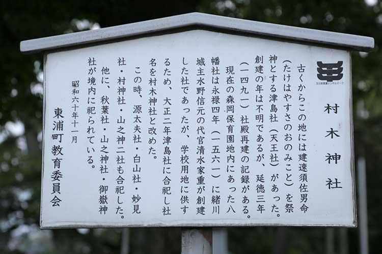 村木神社由来