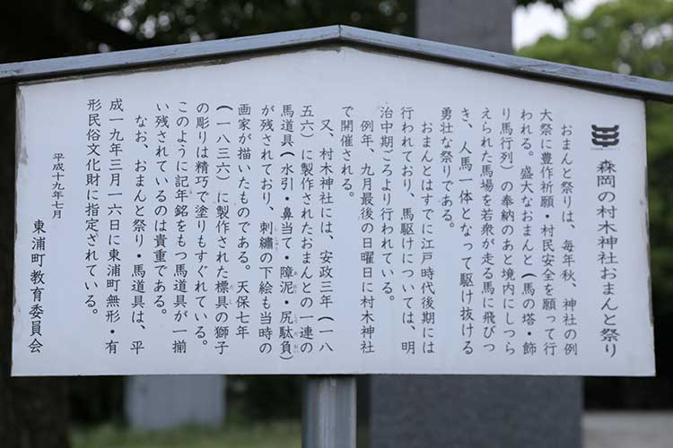 村木神社おまんと祭り説明