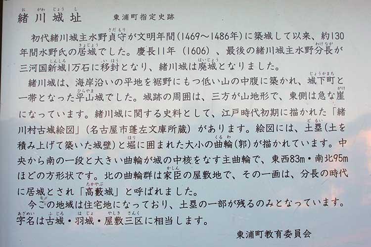 緒川城解説