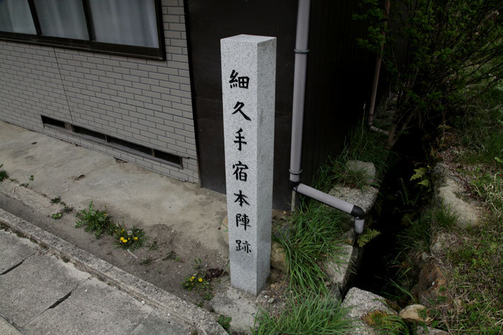 細久手本陣跡碑