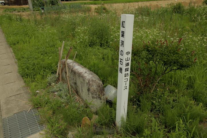 紅葉洞の石橋