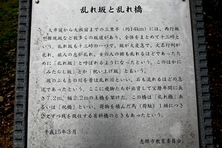 みだれ坂(みだれ橋)