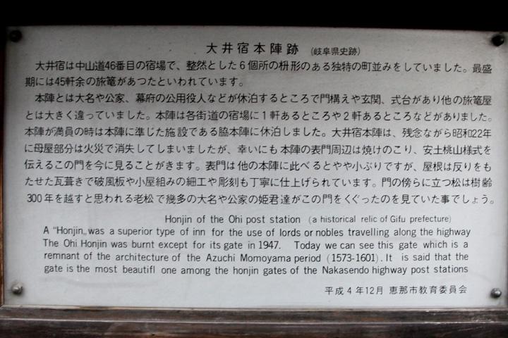 大井宿本陣跡