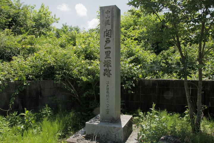 関戸の一里塚跡