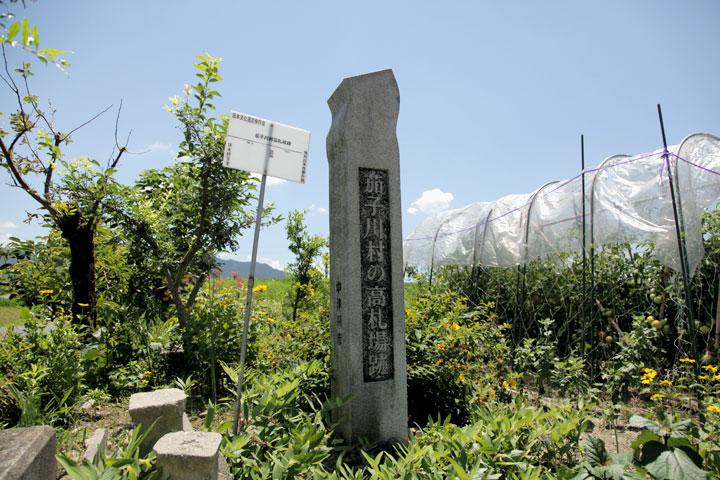 茄子川村の高札場跡