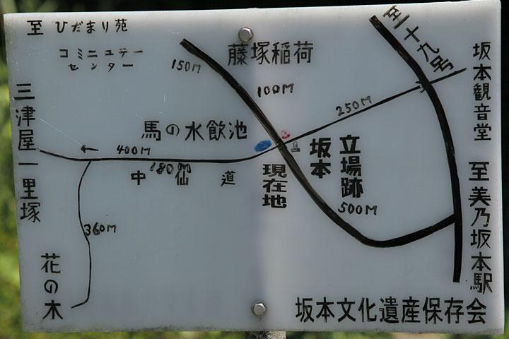 坂本立場跡周辺地図
