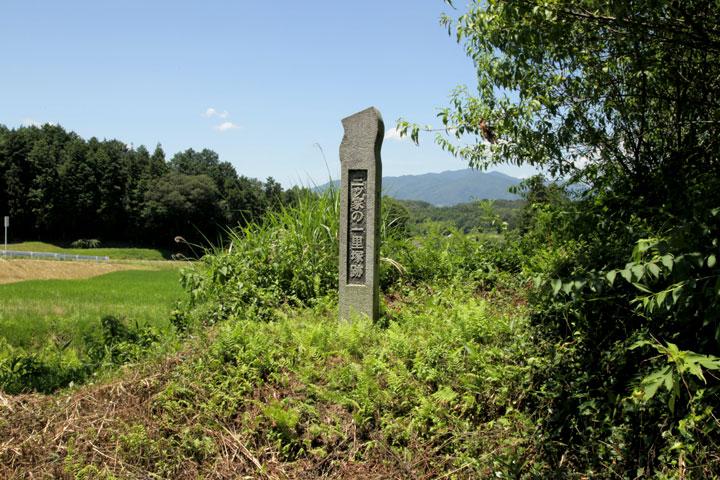 三津屋の一里塚跡
