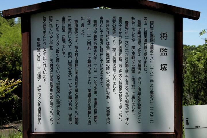 三津屋の将軍塚説明