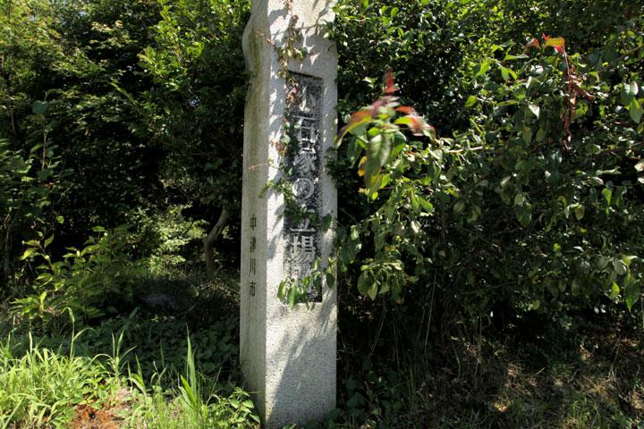 小石塚の立場跡