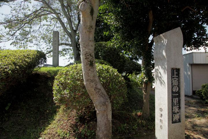 上宿の一里塚跡
