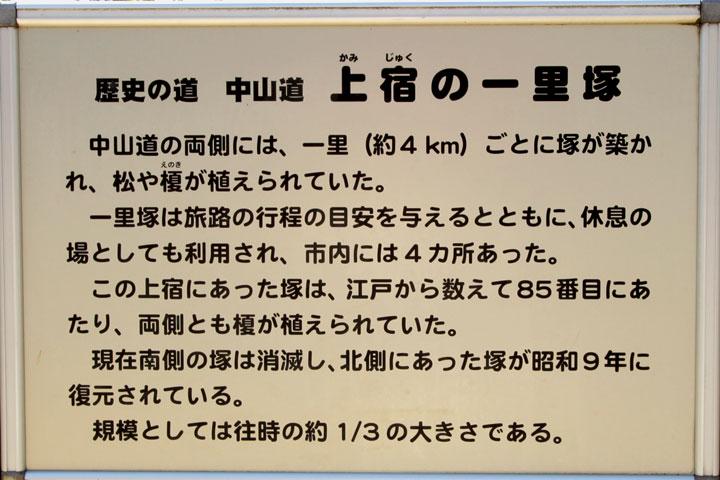 上宿の一里塚跡説明