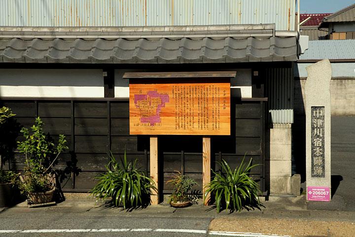 中津川宿本陣跡