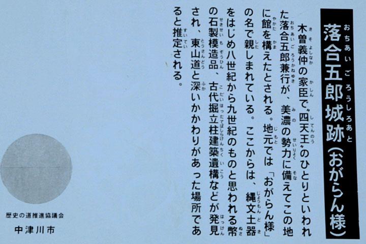 熊谷五郎城跡説明