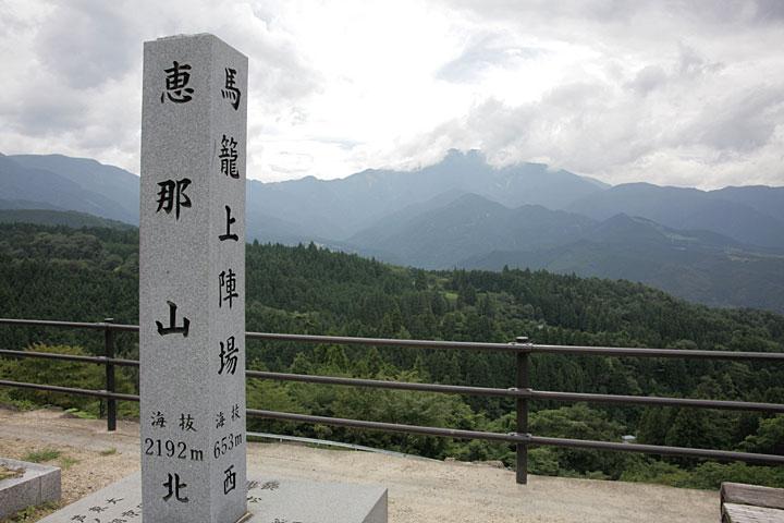 馬籠上陣屋碑と恵那山