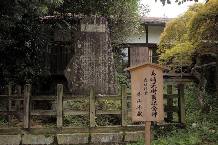 島崎正樹翁記念碑-夜明け前