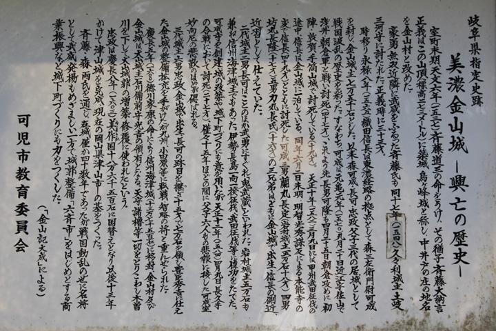 兼山城の歴史
