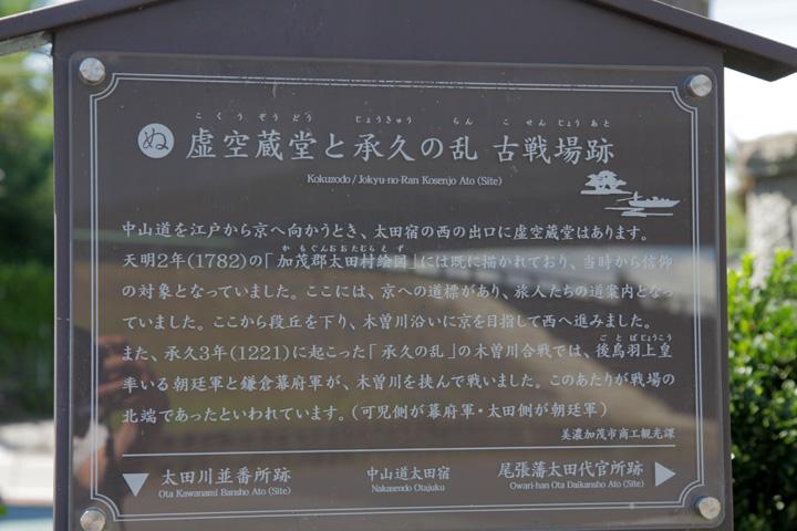 虚空蔵堂と承久の乱古戦場跡