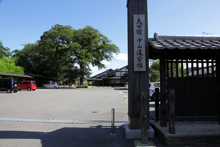 太田宿中山道会館