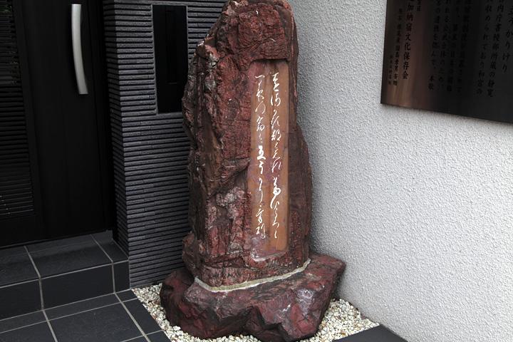 加納本陣跡皇女和宮歌碑