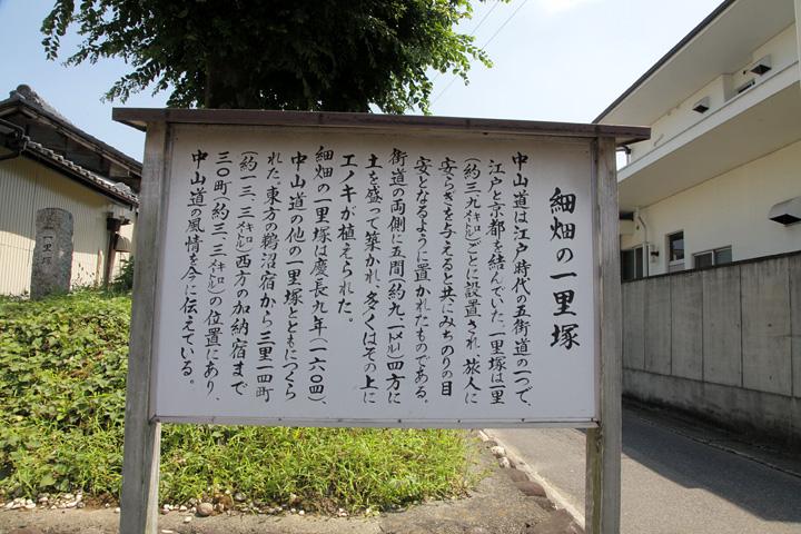細野の一里塚(両塚)