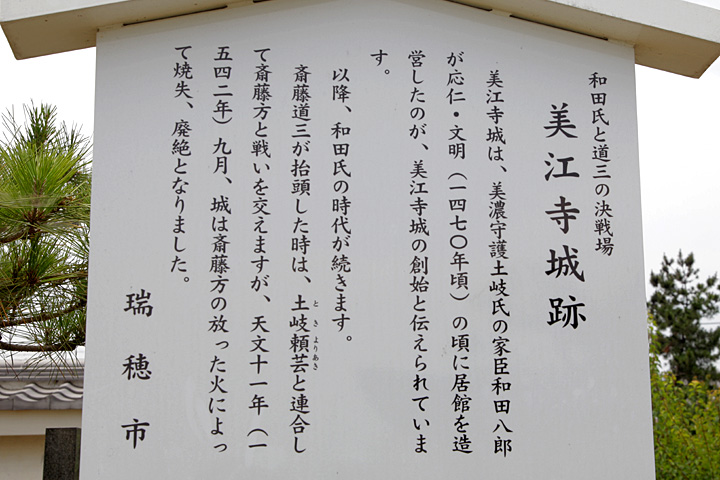 美江寺城跡