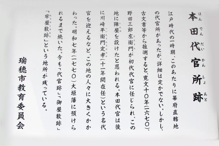 本田代官所跡