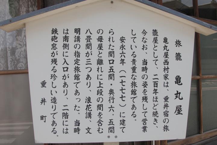 旅籠亀丸屋