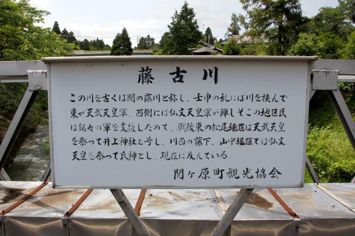 関の藤川(藤古川)