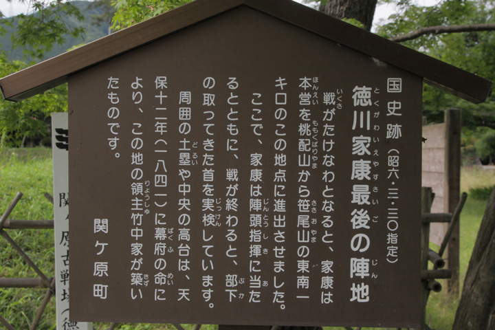 徳川家康最後の陣地