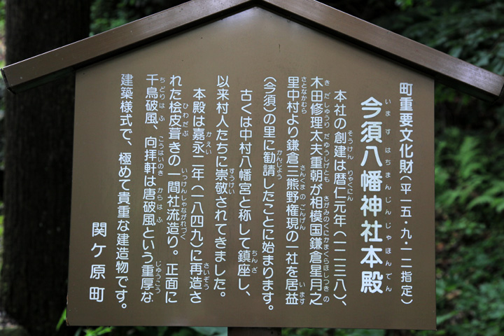 今須八幡神社