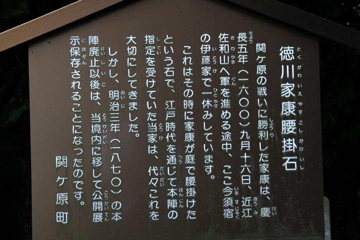 徳川家康腰掛けの石