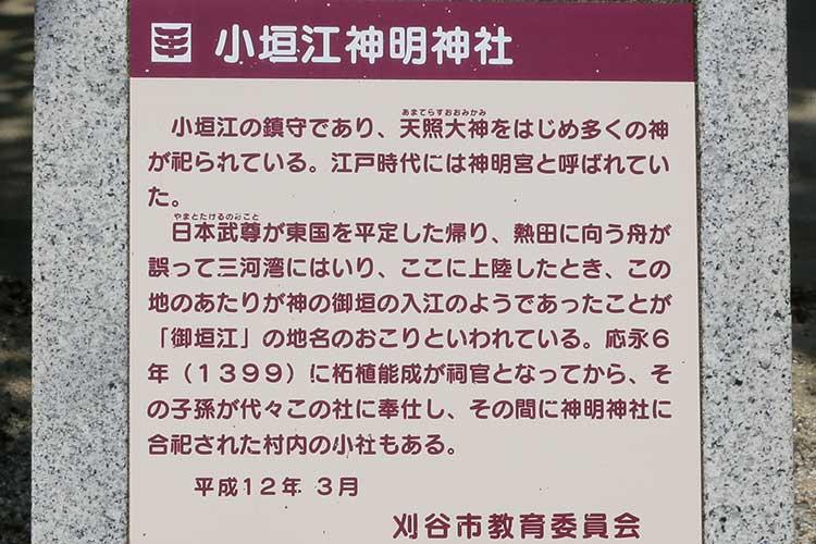 小垣江神明神社解説