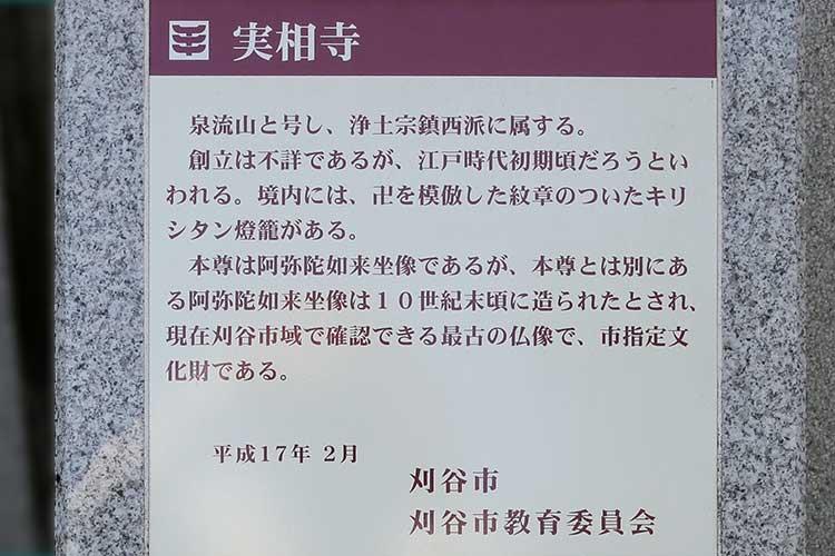 """実相寺解説"""""""