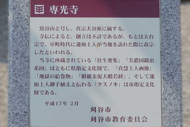 専光寺解説