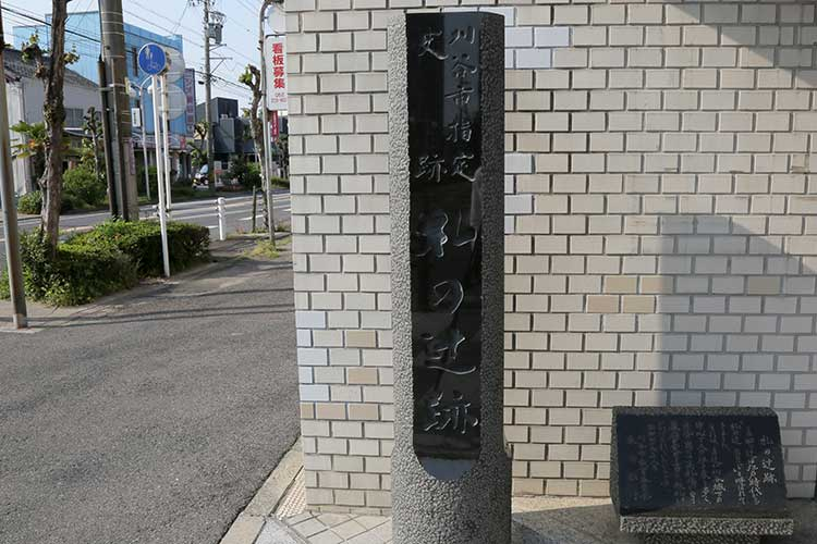 札の辻跡碑