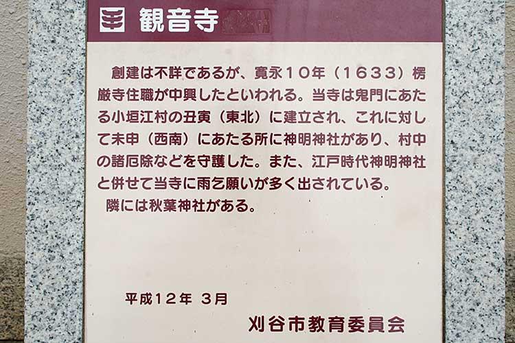 観音寺解説