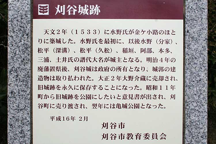 刈谷城解説