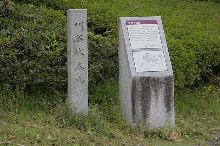 刈谷城本丸跡碑