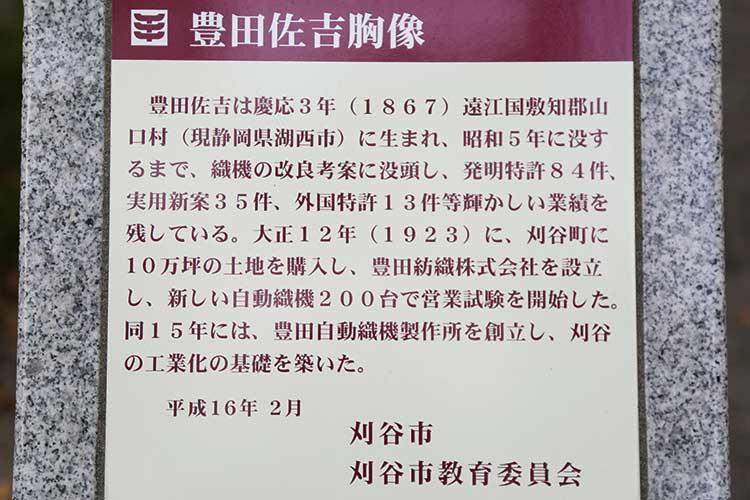 豊田佐吉と刈谷市解説