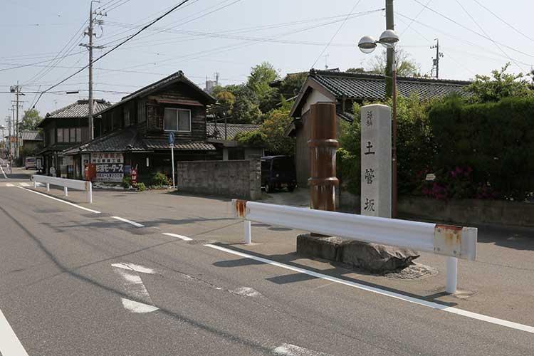 土管坂(前方鬼のみち)