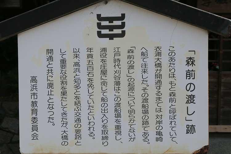 森前渡船場解説