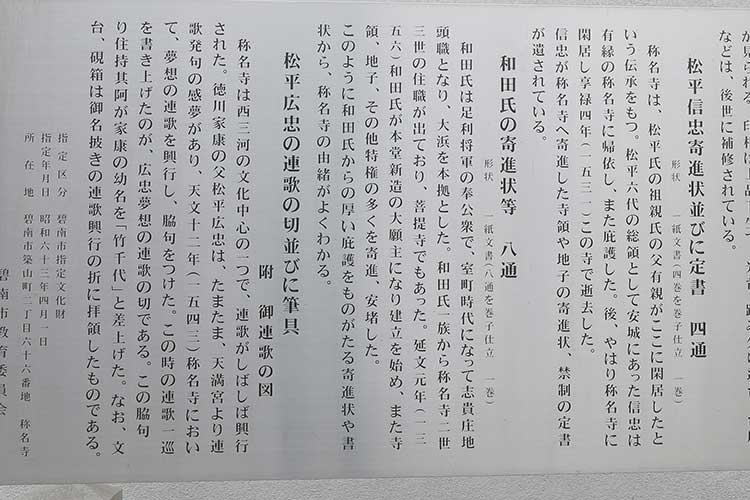 称名寺-解説板